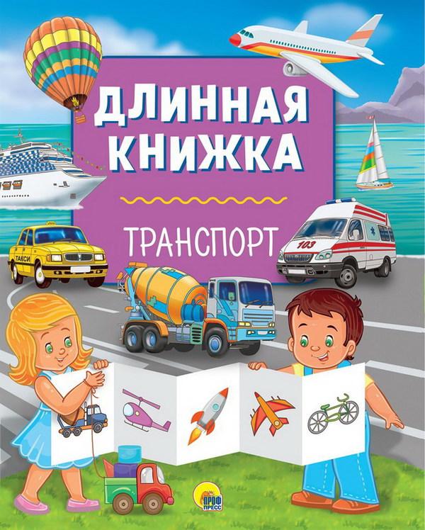 28748-2 ДЛИННАЯ КНИЖКА. ТРАНСПОРТ
