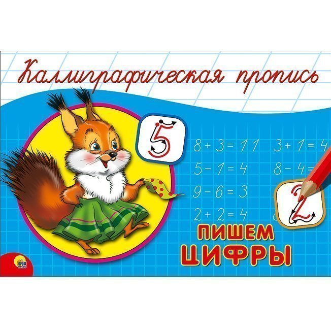 26413-1 КАЛЛИГРАФИЧЕСКАЯ ПРОПИСЬ А5. альбомная. ПИШЕМ ЦИФРЫ