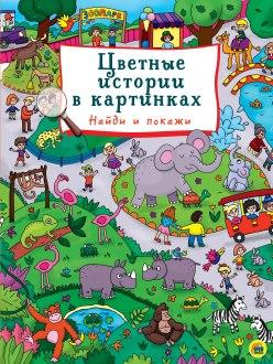 28782-6 книги на картоне МАКСИ 235х310  7 разворотов. Цветные истории в картинках