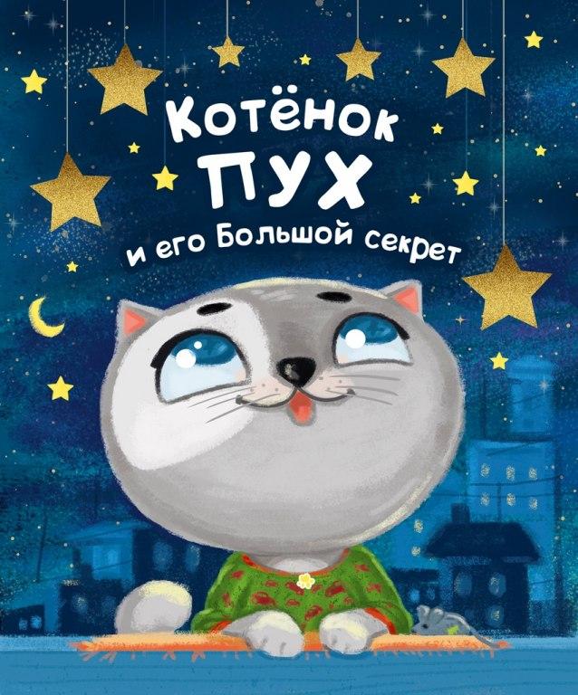 28736-9 Котёнок ПУХ и его Большой Секрет(синяя)