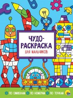 29559-3 ЧУДО-РАСКРАСКА. ДЛЯ МАЛЬЧИКОВ