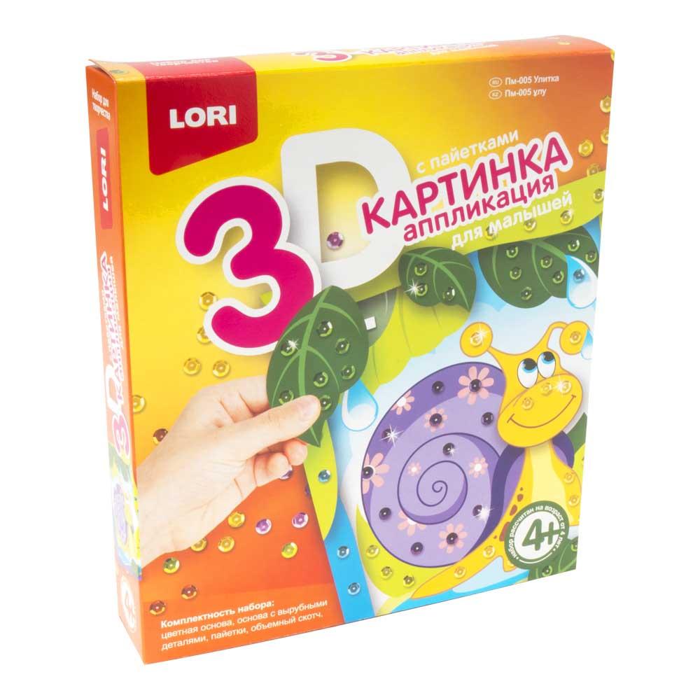"""Картинка 3D.Аппликация для малышей с пайетками """"Улитка"""" Пм-005"""