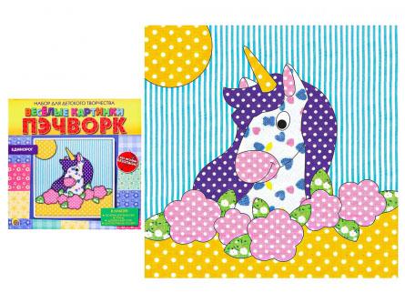 Набор для детского творчества. Веселые картинки. Пэчворк. ЕДИНОРОГ (Арт. НД-2256)