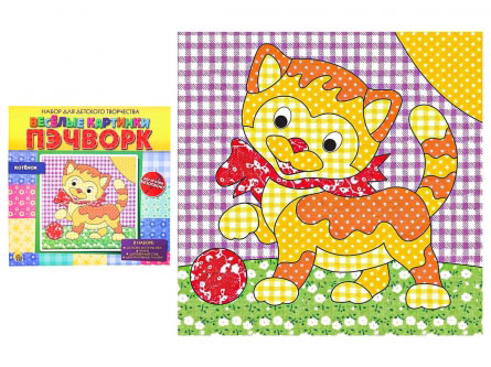 Набор для детского творчества. Веселые картинки. Пэчворк. КОТЁНОК (Арт. НД-2255)