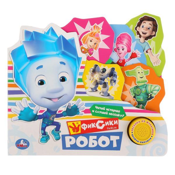 """26099 """"Умка"""". Фиксики. Робот (книга с закладками, 1 кн. с песенкой). в кор.24шт"""