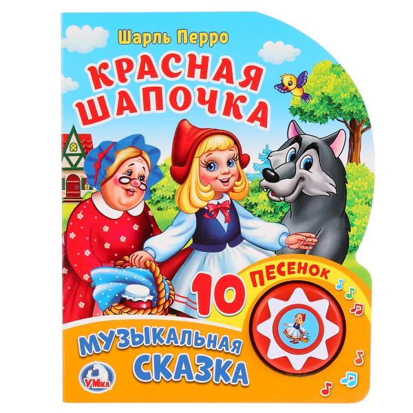 "24019 ""Умка"". Ш.Перро. Красная Шапочка. (1 кнопка 10 пеcенок)"