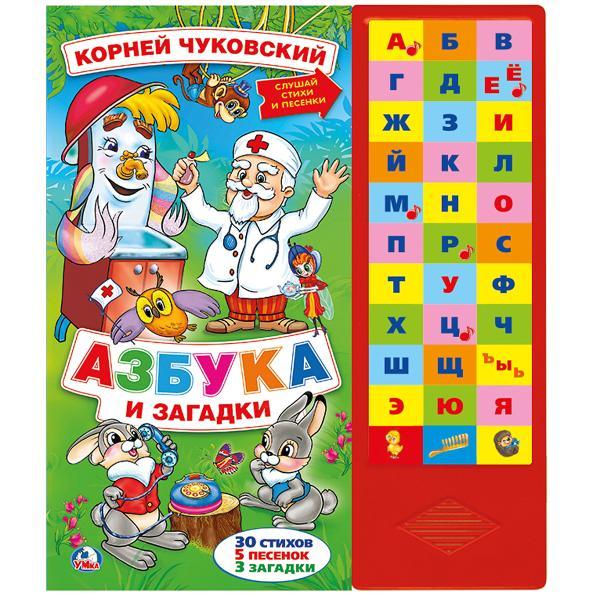 "22572 ""Умка"". Азбука и загадки. К.Чуковский (33 зв. кнопки: 33 буквы, 5 песен и 3 загадки)"