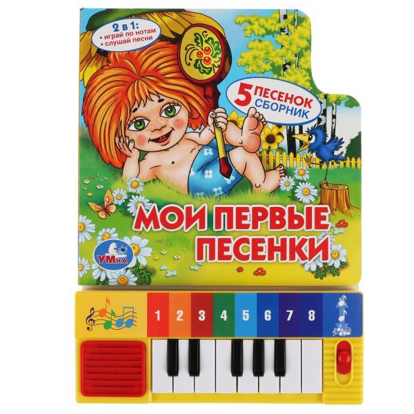 """11086 """"Умка"""". Мои первые песенки. Книга-пианино (8 клавиш + песенки)"""