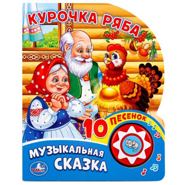 "19350 ""Умка"". Курочка Ряба (1 кнопка с 10 пеcенками)"