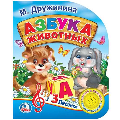 """32489 """"Умка"""". Азбука животных. М.Дружинина (1 кнопка 3 песенки)"""
