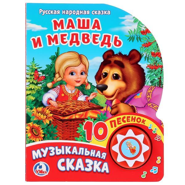 """24026 """"Умка"""".  Маша и медведь. (1 кнопка 10 пеcенок)"""