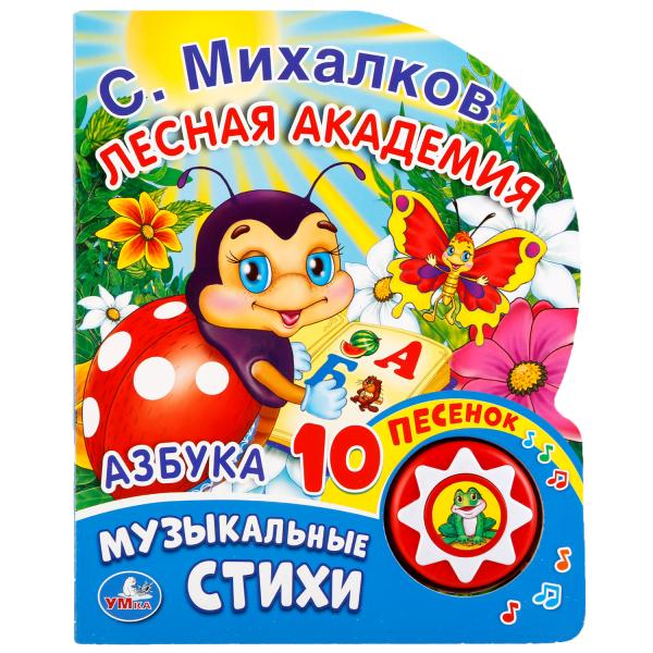 "17035 ""Умка"". Азбука. С. Михалков (1 кнопка с 10 песенками)"