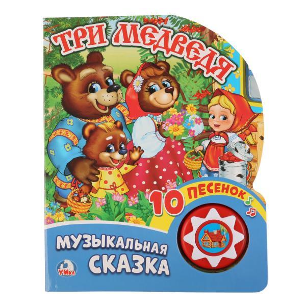 """19961 """"Умка"""". Три медведя (1 кнопка с 10 пеcенками)"""