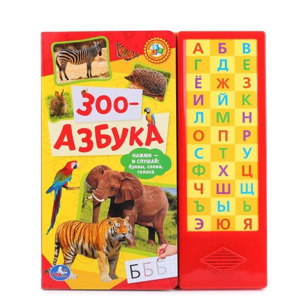 """06510 """"Умка"""". Зоо-азбука. (33 звуковые кнопки)"""