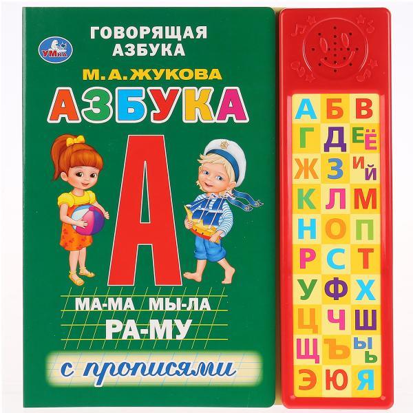 "27997 ""Умка"". Азбука. М.А. Жукова (30 звуковых кнопок компактных)"