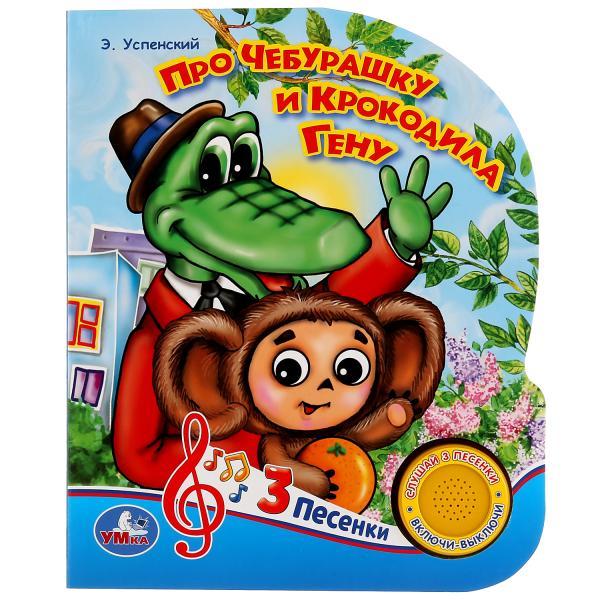 "29687 ""Умка"". Про Чебурашку и крокодила Гену. Э.Успенский (1 кнопка 3 песенки)"