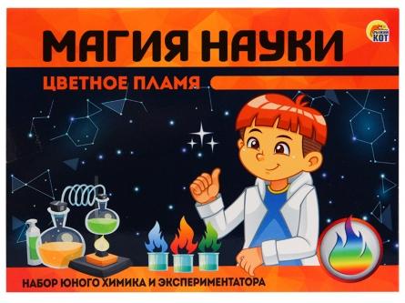 """Магия Науки """"Цветное пламя"""" (арт.838). Набор для проведения опытов детский"""
