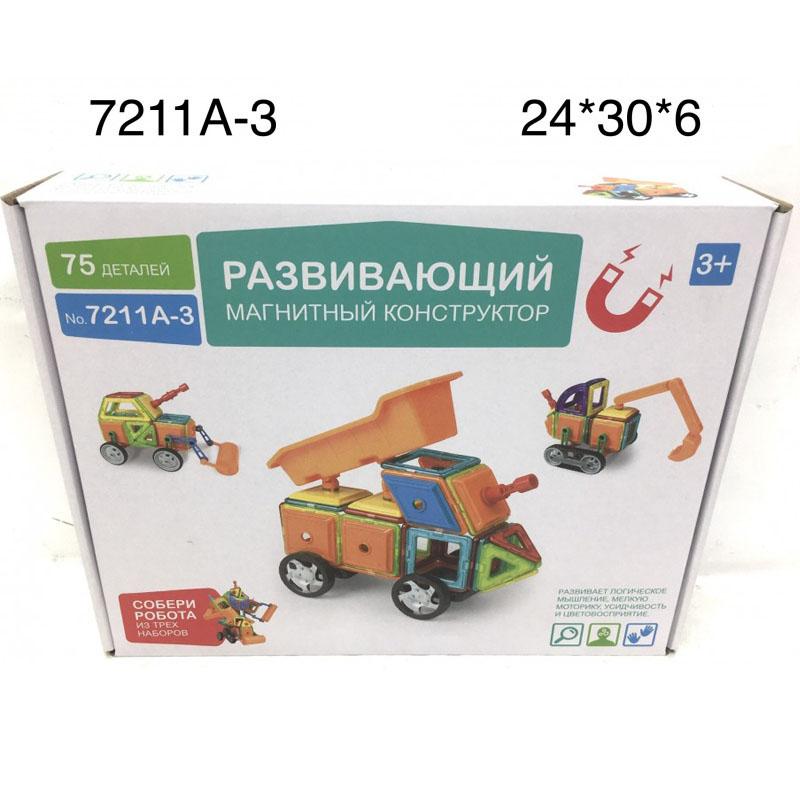 7211A-3 Конструктор магнитный 75 дет.