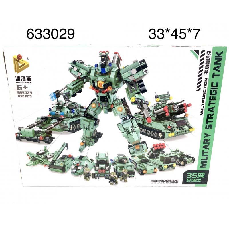 633029 Конструктор Танк трансформер 832 дет.