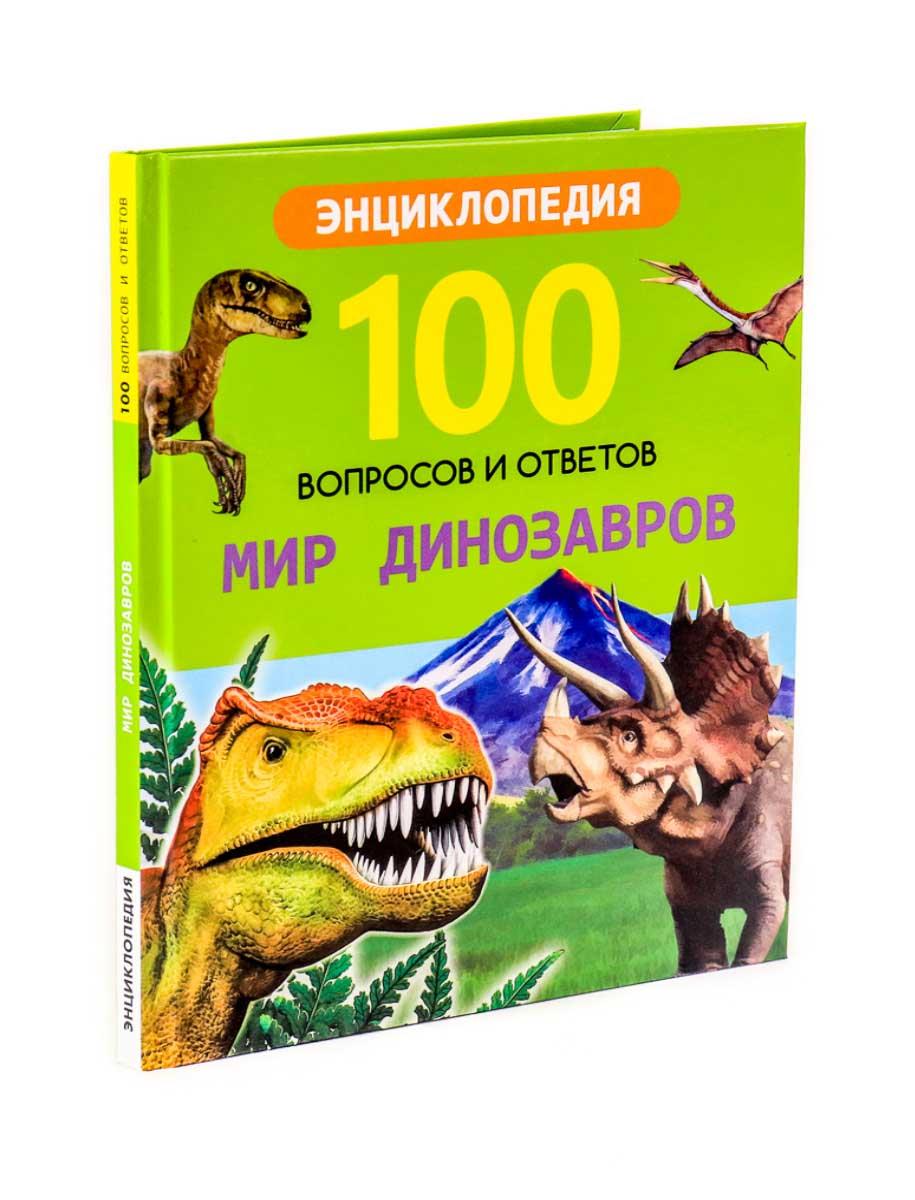 100 ВОПРОСОВ И ОТВЕТОВ новые. МИР ДИНОЗАВРОВ