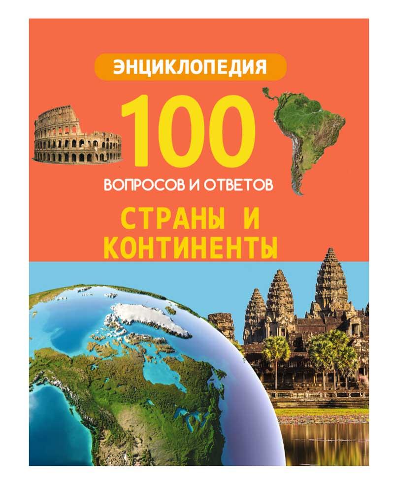 100 ВОПРОСОВ И ОТВЕТОВ новые. СТРАНЫ И КОНТИНЕНТЫ