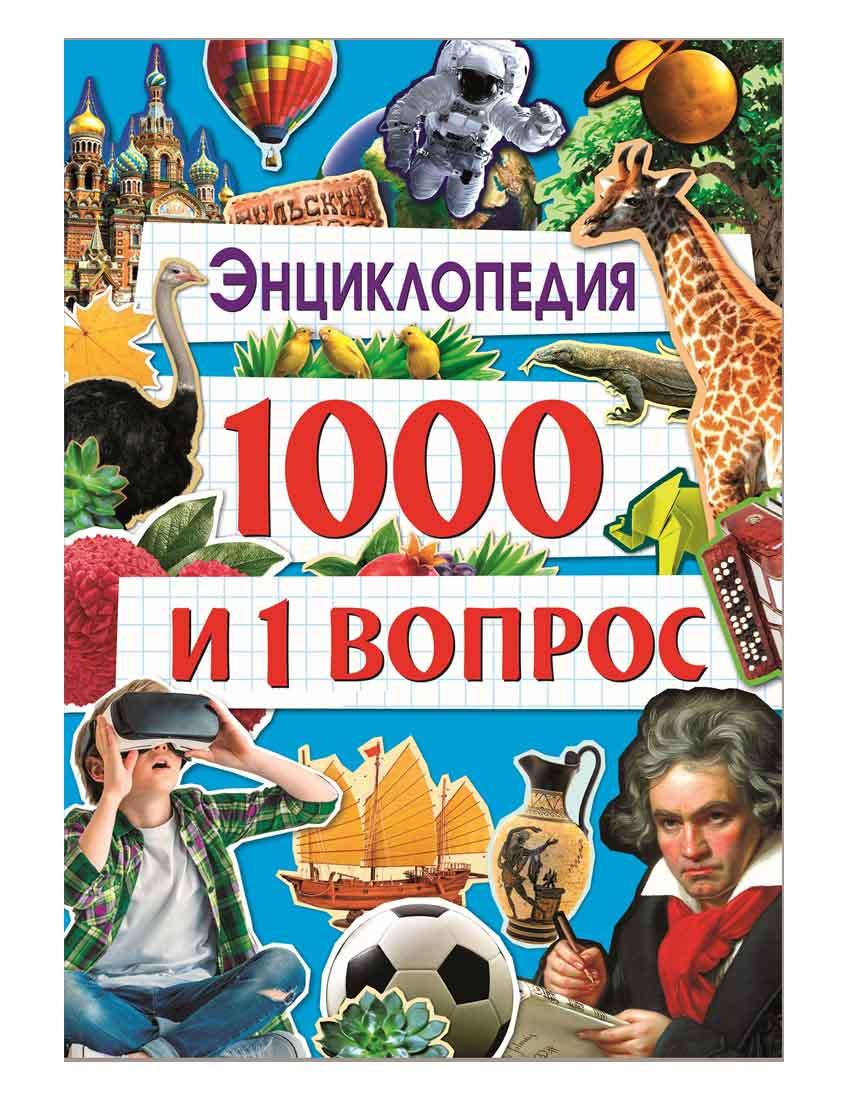 1000 и 1 ВОПРОС мелов.бум, глянц. ламин. 240х340