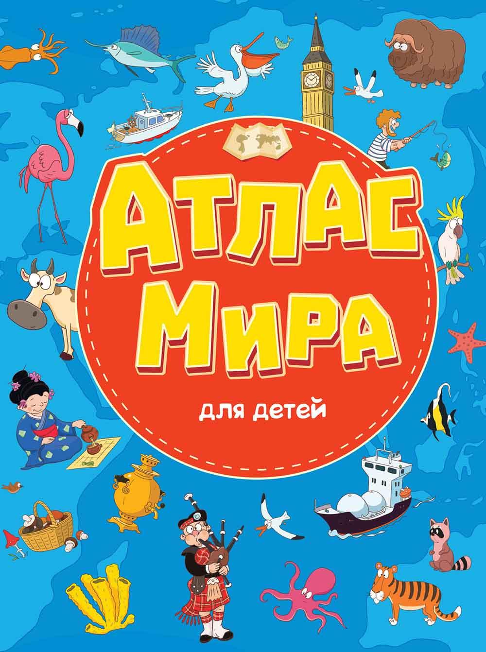 книги на картоне МАКСИ 235х310  7 разворотов. Атлас мира для детей