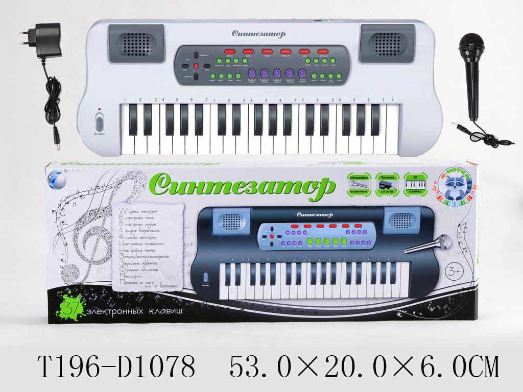 Серия Музыкальная игрушка. Синтезатор Маленький пианист (свет, звук, 53 см). Арт. T196-D1078