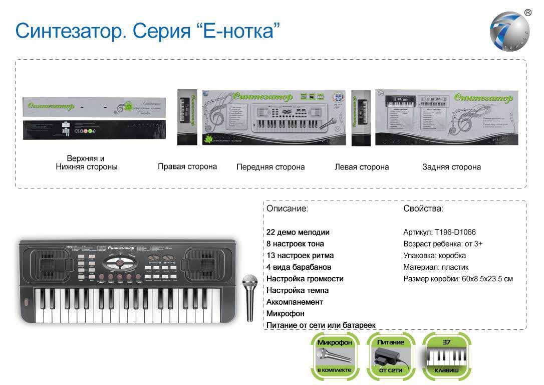 """Синтезатор (60 см) 37-клавишный """"Нотка""""(работает от сети+батарейки) (Арт. T196-D1066)"""