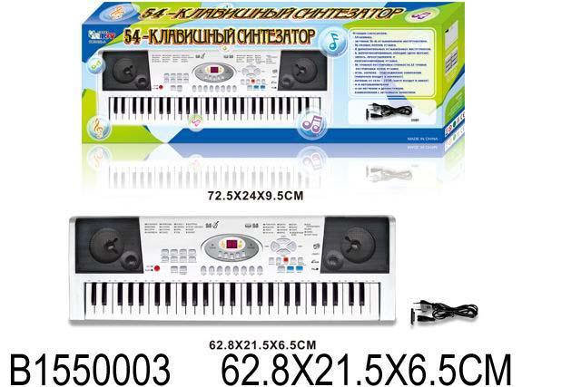 """СИНТЕЗАТОР (64 см) 54-клавишный """"ГАММА""""(работает от сети + батарейки) (арт.1550003)"""