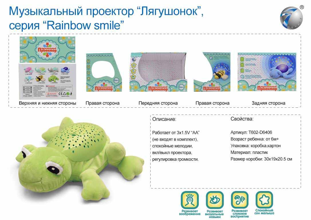 Серия Музыкальная игрушка. Проектор Лягушонок (30x21 см) Арт. T602-D6406