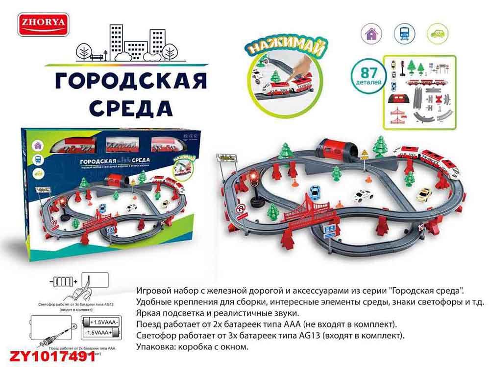 """Железная дорога-конструктор (42х30см) """"ГОРОДСКАЯ СРЕДА-3"""" (cвет, звук, аксесс.) (Арт. ZY1017491)"""