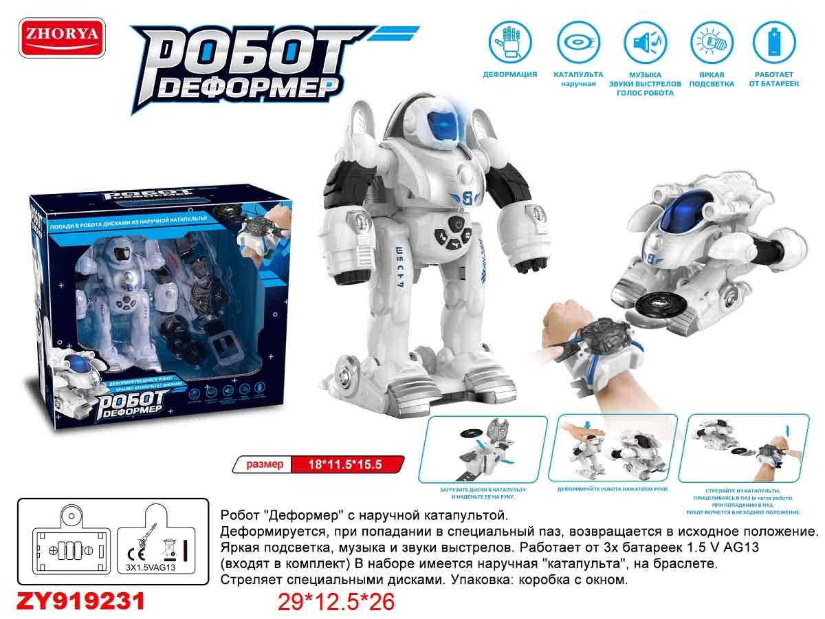 """Робот """"Деформер"""" (свет,звук,бат. 3*AG13 в компл.,браслет,в коробке) (Арт. ZY919231)"""