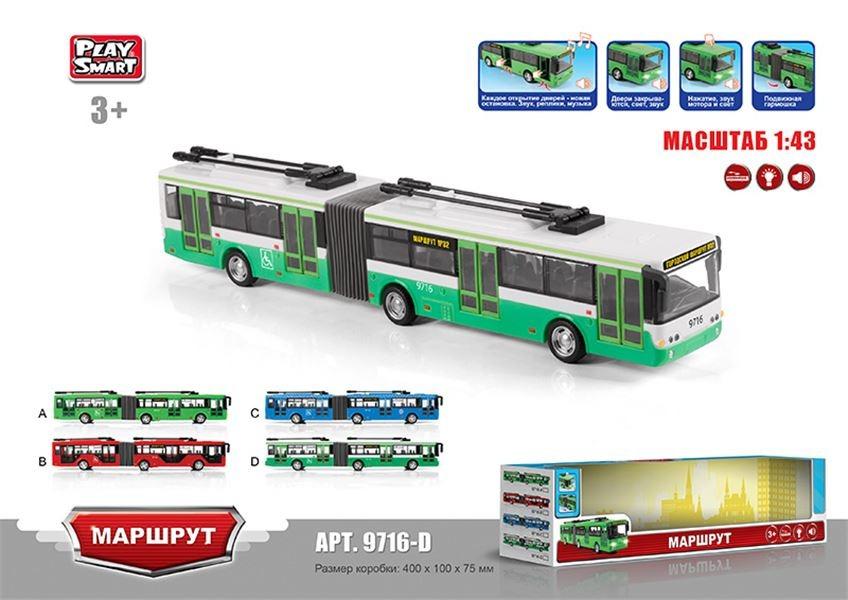 Троллейбус  на батарейках Play Smart  1:43 в коробке 40.0х10.0х7.5 см 9716D