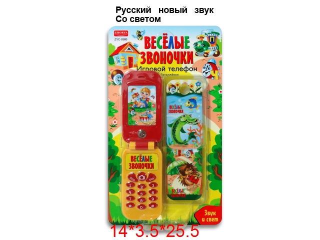 Телефон ZYC 0906