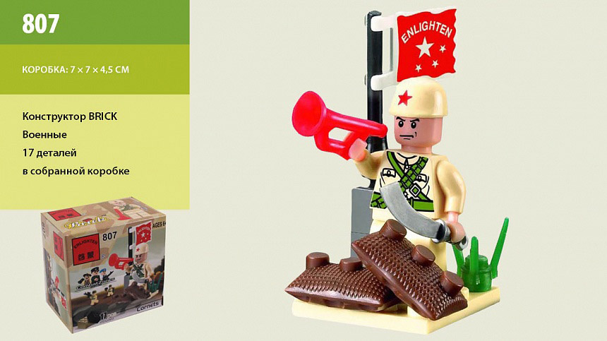 Конструктор Brick 807 V2