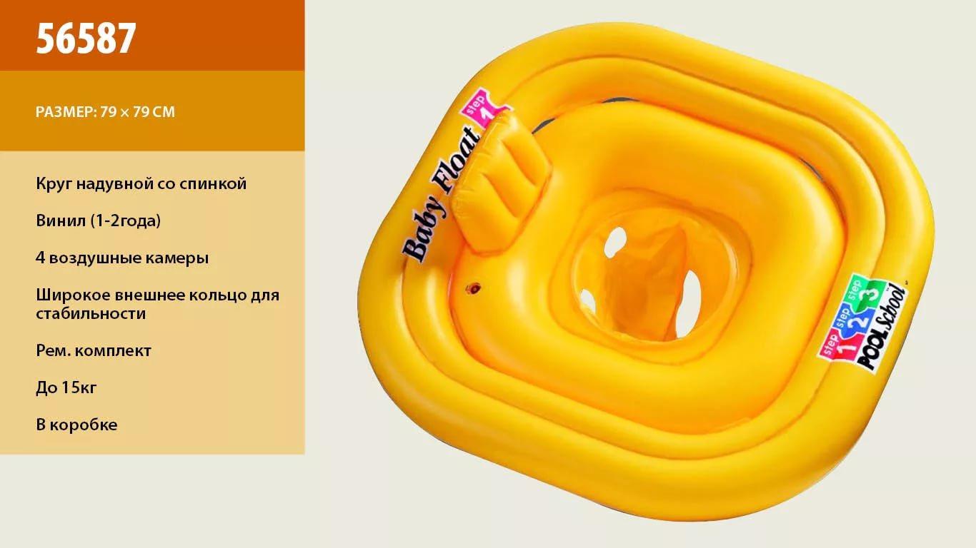 Круг надувн. 56587 (12шт) со спинкой, винил (1-2года) 3-ное кольцо, рем комплект, до 15кг, 79см