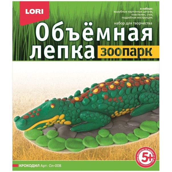 """Лепка объемная.Зоопарк """"Крокодил"""" Ол-008"""