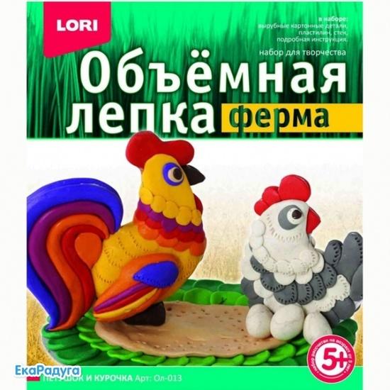 "Лепка объемная.Ферма ""Петушок и курочка"" Ол-013"