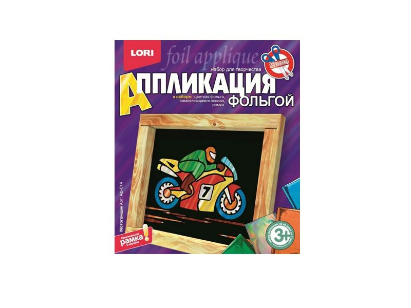 """Аппликация из фольги """"Мотогонщик"""" Аф-014"""