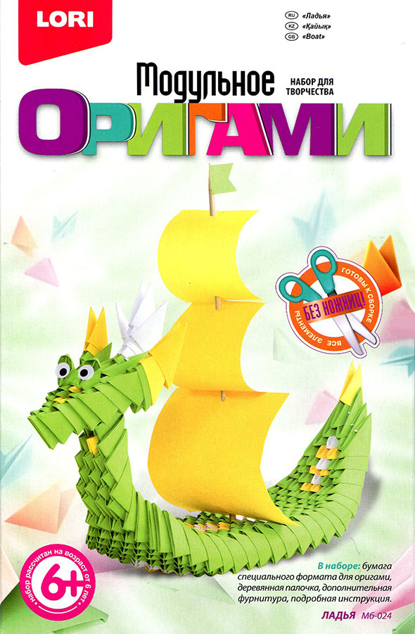 "Модульное оригами ""Ладья"" Мб-024"