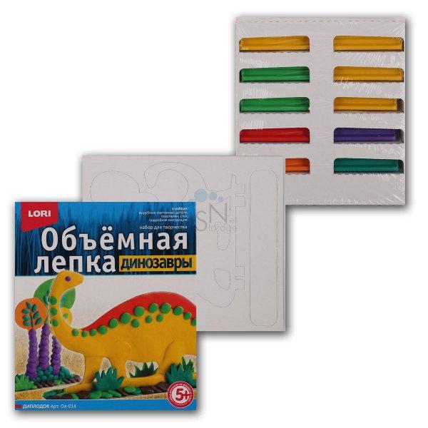 """Лепка объемная.Динозавры """"Диплодок""""""""Ол-014"""