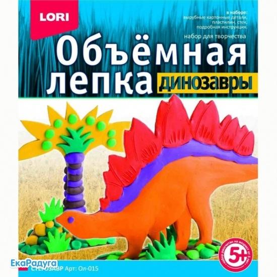 """Лепка объемная.Динозавры """"Стегозавр"""" Ол-015"""
