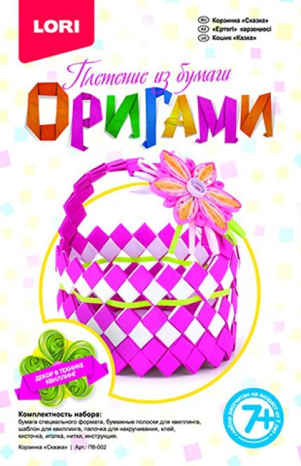 """Оригами корзинка """"Сказка"""" Пб-002"""