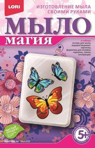 "МылоМагия ""Бабочки"" Мыл-010"