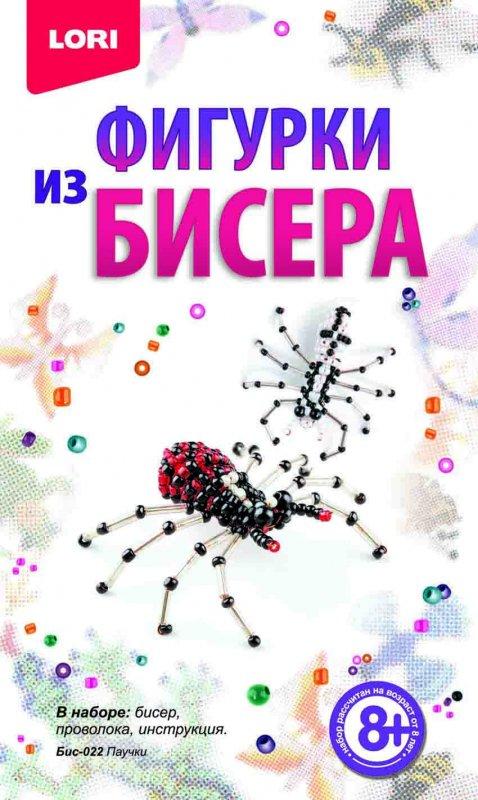 """Фигурки из бисера """"Паучки"""" Бис-022"""