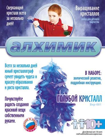 """Выращивание кристаллов """"Голубой кристалл"""" Вкр-001"""