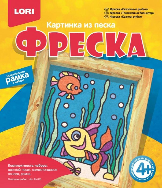 """Фреска. Картина из песка """"Сказочные рыбки"""" Кп-003"""