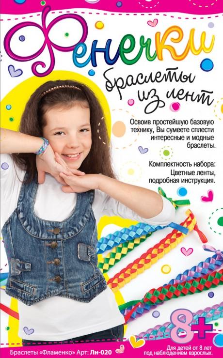 "Браслеты ""Фламенко"" Лн-020"