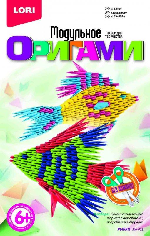 """Модульное оригами """"Рыбки"""" Мб-023"""